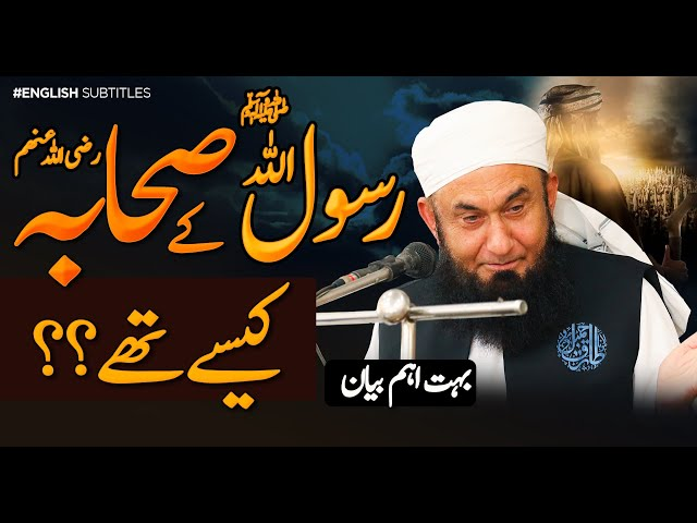Who Are The Best People After Prophets? | Molana Tariq Jamil 27 Feb 2021