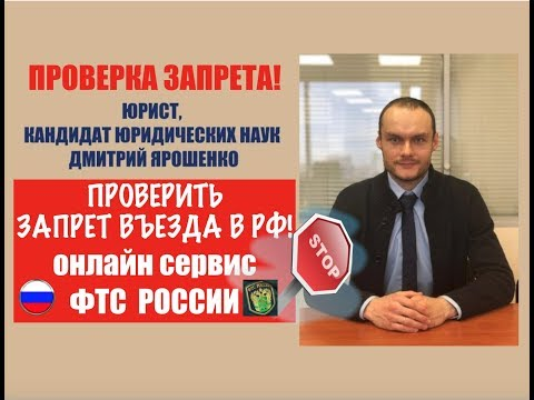 Проверить запрет. Проверка запрета на въезд в РФ. ФМС.  Гражданство.  юрист.  адвокат.