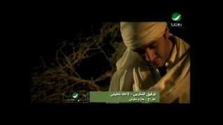 تحميل اغاني Toufic Al Moughrabi La Aad Taanini | توفيق المغربى - لا عاد تعنيني MP3
