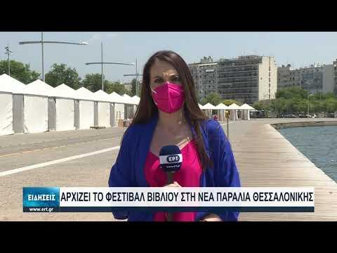 Αρχίζει στις 25 Ιουνίου το 40ο Φεστιβάλ Βιβλίου Θεσσαλονίκης   23/06/2021   ΕΡΤ