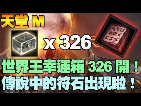 【Lineage天堂M】世界王幸運箱326開!傳說中的符石終於出現啦!
