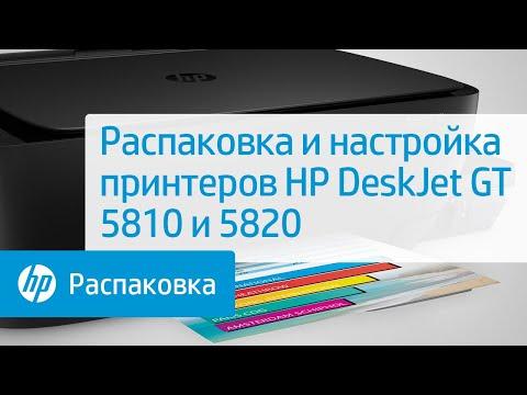 Распаковка и настройка принтеров HP DeskJet GT 5810 и 5820