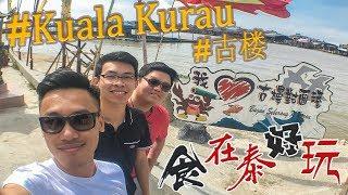 《食在泰好玩》Kuala Kurau 古楼渔村夕阳美景与美食!西亚煎?臭头面??