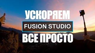 Разбираем Fusion Studio - Импорт, Скорость, Экспорт