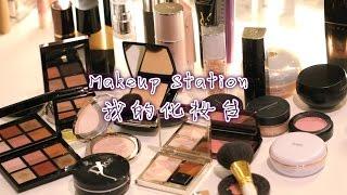 【蕊姐彩妆课】蕊姐的化妆台 My Makeup Station