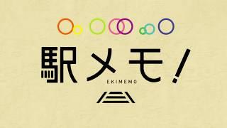 駅メモ!ショートアニメ「横手編」第3話