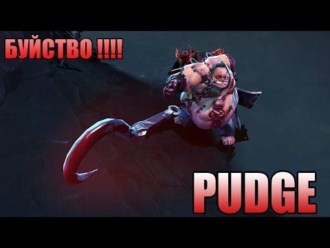 Мой PUDGE Rampage! ! Рампага на Пуджике!