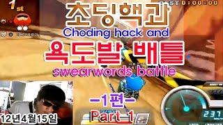 [아프리카tv] 김택환 유튜브(YouTube) 카트라이더 초딩핵 욕도발 배틀 1편