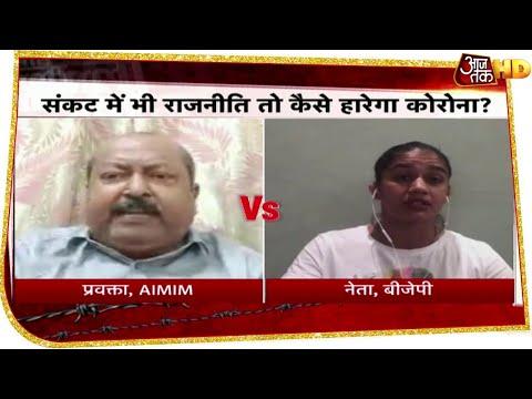 Babita Phogat के सवाल से भड़के Owaisi की पार्टी के प्रवक्ता, कहा - ये राजनीति है...