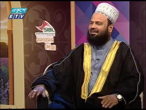 রমজানের শিক্ষা (পর্ব- ২৩) || যাকাত প্রদানের জন্য নগদ অর্থ প্রদান নাকি || ETV Religious