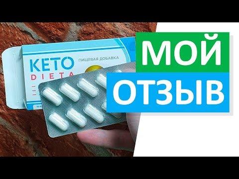youtube Ketodieta (КетоДиета)  - средство для похудения