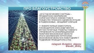 Цитаты дня: Солнечногорск в топе самых ярко украшенных городов Подмосковья