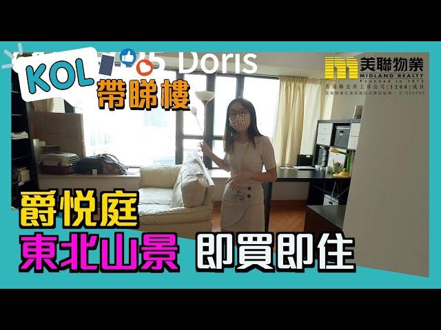 【代理Doris推介】爵悅庭北爵軒 (B2) 低層 D室