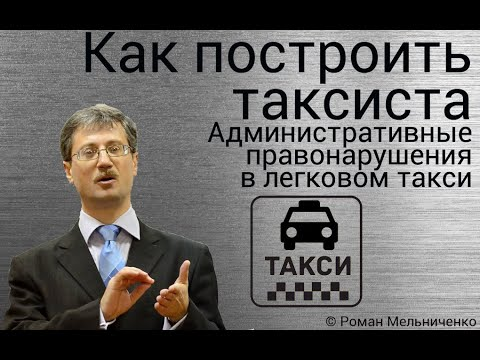 Административные правонарушения в легковом такси