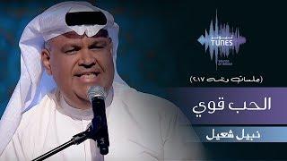 تحميل اغاني نبيل شعيل - الحب قوي (جلسات وناسه) | 2017 MP3