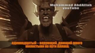 15 врагов и 10 друзей Иблиса Диалог с Дьяволом