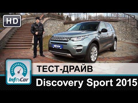 Land Rover  Discovery Discovery Sport Внедорожник класса J - тест-драйв 1