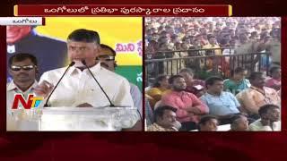 CM Chandrababu Naidu Speech at Prathibha Awards Ceremony in Ongole | NTV