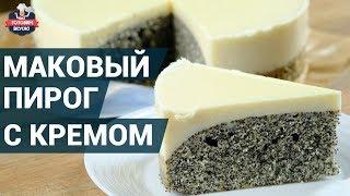 Очень вкусный маковый пирог с ванильным кремом. Как приготовить? | Готовим вкусно