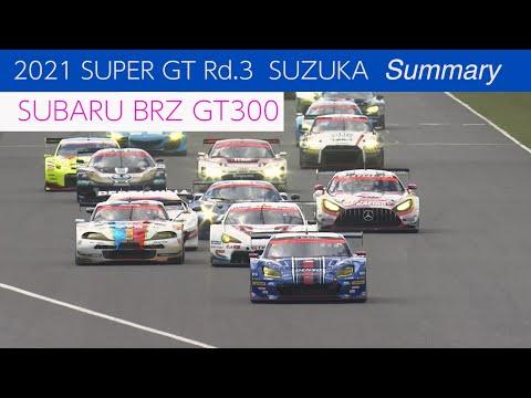 GT300クラスの61号車SUBARU BRZ R&D SPORT 決勝レースハイライト動画 スーパーGT 第3戦鈴鹿(鈴鹿サーキット)