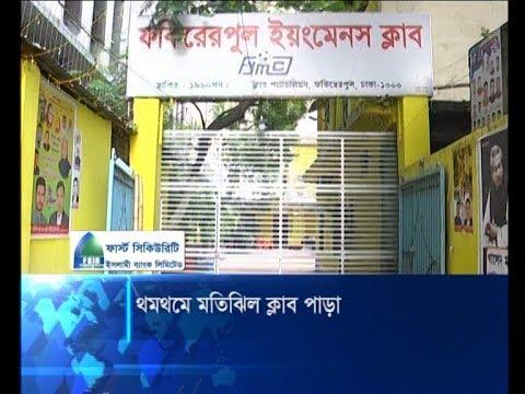 থমথমে মতিঝিল ক্লাব পাড়া | ETV News