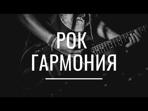Рок-гармония: Введение