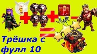 Снос ФУЛЛ ТХ10 на 3 звезды БЕЗ КОРОЛЯ Атака шарами на 10ТХ на три звезды На КВ без героя