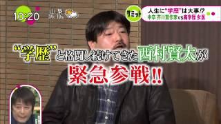 西村賢太中卒・芥川賞作家vs高学歴・女医�