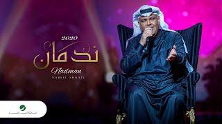 تحميل اغاني Nabeel Shuail ... Nadman - Lyrics 2020 | نبيل شعيل ... ندمان - بالكلمات MP3