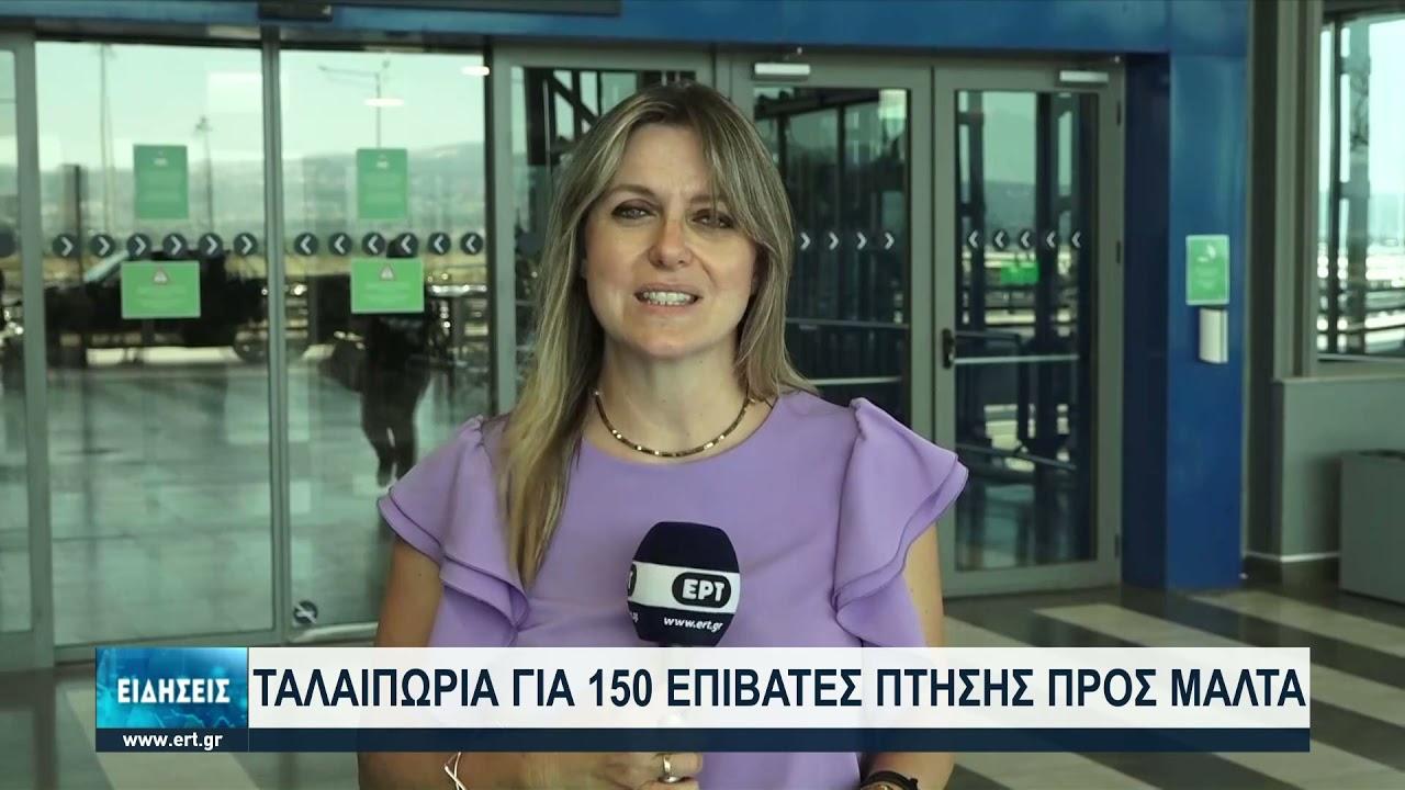 Σύγχυση με τις νέες ταξιδιωτικές οδηγίες για τα ταξίδια στο εξωτερικό | 02/07/2021 | ΕΡΤ