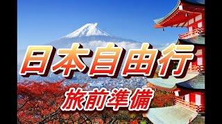 【日本自由行】 Part 1: 你不可不知道的日本自由行旅前準備和日本必遊景點,  你不可不知道的日本自由行旅前准备和日本必游景点