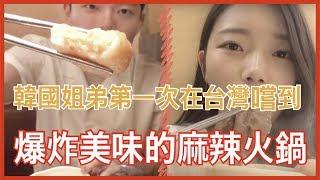 [韓國姐弟第一次在台灣嚐到爆炸美味的麻辣火鍋 | 韓國人的台北旅遊VLOG 🇹🇼] 最想念的食物 | 吃播