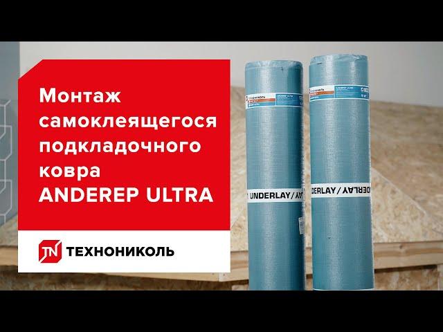 Самоклеящийся подкладочный ковер ANDEREP ULTRA, инструкция по монтажу