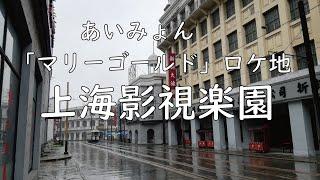 preview picture of video 'あいみょん「マリーゴールド」ロケ地「上海影视乐园(上海影視楽園)」(上海の映画村)を歩き尽くす'