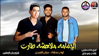 """مهرجان """" الحمامة مالعشة طارت """" مروان التوربيني - ايهاب بسكوتة توزيع وليد الجعفري 2020"""