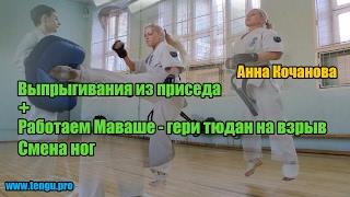 Выпрыгивания из приседа + Маваше - гери тюдан на взрыв по подушке - Анна Кочанова