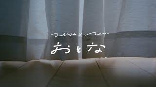 YeYe X BASI – おとな(Official Music Video)