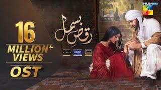 Raqs-e-Bismil | OST | HUM TV | Drama - YouTube