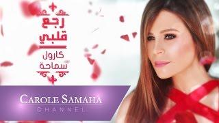 تحميل اغاني Rejii Albi Lyric Video - Carole Samaha / رجع قلبي فيديو مع كلمات - كارول سماحة MP3