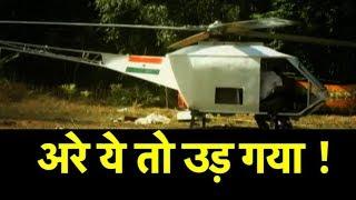 अरे ये तो उड़ गया ! | Bharat Tak