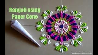 Rangoli using Paper Cone | Easy way to put the dots | Rangoli by Poonam Borkar