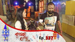 Kunwari Bohu | Full Ep 337 | 7th Nov 2019 | Odia Serial – TarangTV