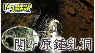 今も生きつづける驚異と神秘のタイムトンネル。関ヶ原鍾乳洞を取材してきた!【MJぎふ】