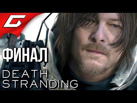 DEATH STRANDING ➤ Прохождение #19 ➤ ФИНАЛ \\ КОНЦОВКА видео
