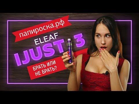 Eleaf iJust 3 - стартовый набор  - видео 1