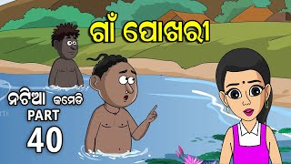 Natia Comedy Part 40    Gaan Pokhari    Utkal cartoon world
