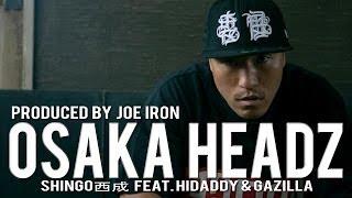 SHINGO★西成 feat. HIDADDY & GAZILLA「OSAKA HEADZ]  (produced by JOE IRON)