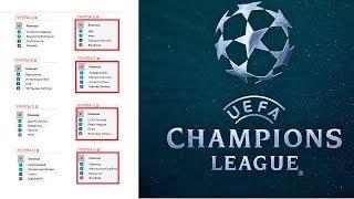 Футбол. Лига Чемпионов. 3 тур. Группы E. F. G. H. Результаты. Расписание. Таблицы.