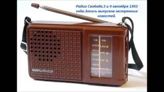 Радио Свобода.3 и 4 октября 1993 года.Запись выпусков экстренных новостей.