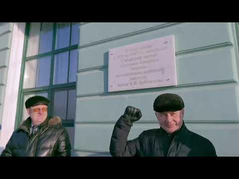 Открытие мемориальной доски на здании первого корпуса СибАДИ